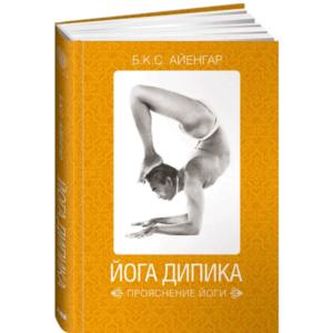 Йога Дипика: Прояснение йоги. БКС Айенгар