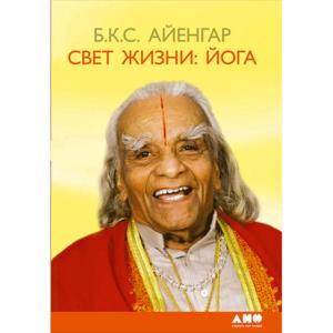 Свет жизни: йога. БКС Айенгар